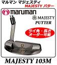 【新品】【送料無料】【高級パター】マルマンマジェスティ103MパターMARUMAN MAJESTY PUTTER 103M・モデル名 103M・ライ角、長さオーダー可能モデル