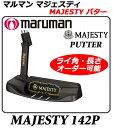 【新品】【送料無料】【高級パター】マルマンマジェスティMJ-142PパターMARUMAN MAJESTY PUTTER MJ142P・モデル名 MJ-142P・ライ角、長さ・シャフト重量オーダー可能モデル