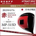 【新品】【送料無料】【2015年モデル】グローブライド(旧ダイワ)2015年モデル 赤オノフドライバー 2015 AKA ONOFF DRIVER・9度/10度/11度・SmoothKick MP-515Dシャフト装着仕様〔スムースキックMP515D〕