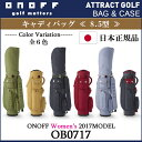 【新品】【送料無料】【2017年モデル】【日本正規品】オノフ キャディバッグ品番:OB0717 (全6色)サイズ:8.5型/2.7kg/47インチ対応[グローブライドONOFF/2017EQUIPMENT]