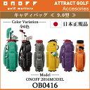 【新品】【送料無料】【2016年モデル】【日本正規品】オノフ キャディバッグ品番:OB0416 (全6色)サイズ:9.0型/3.4kg/47インチ対応[グローブライドONOFF/2016EQUIPMENT]