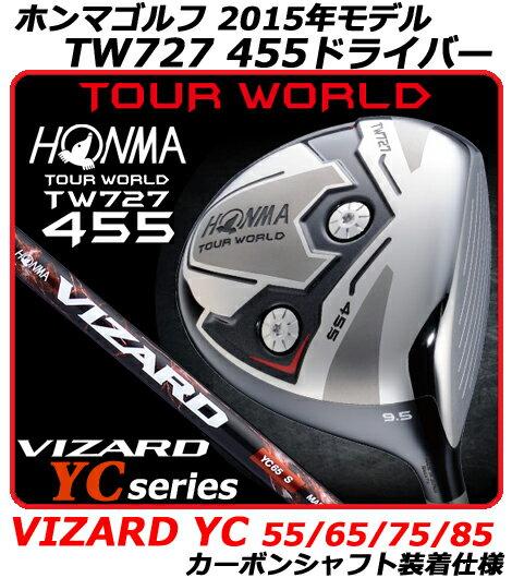 【新品】【送料無料】【2015年モデル】日本仕様/日本正規品HONMA TOURWORLD TW727 455 DRIVERホンマゴルフ ツアーワールド・TW727 455ドライバー・9.5度/10.5度・VIZARD YC カーボンシャフト【ヴィザートYC(ビザードYC)】