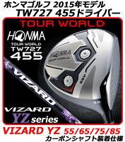 【新品】【送料無料】【2015年モデル】日本仕様/日本正規品HONMA TOURWORLD TW727 455 DRIVERホンマゴルフ ツアーワールド・TW727 455ドライバー・9.5度/10.5度・VIZARD YZ カーボンシャフト【ヴィザートYZ(ビザードYZ)】の画像