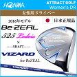 【新品】【送料無料】【2016年モデル】日本仕様/日本正規品ホンマゴルフ BeZEAL 525 レディースドライバーVIZARD for BeZEAL Ladies 純正カーボンシャフト[HONMA/女性用ビジール/DRIVER/ヴィザード]