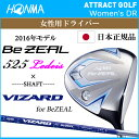 【新品】【送料無料】【2016年モデル】日本仕様/日本正規品ホンマゴルフ BeZEAL 525 レディースドライバーVIZARD for BeZEAL Ladies 純..