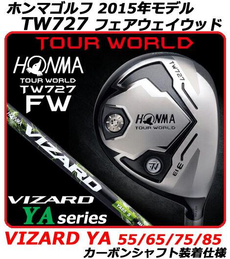 【新品】【送料無料】【2015年モデル】日本仕様/日本正規品HONMA TOURWORLD TW727FWホンマゴルフ ツアーワールド・TW727フェアウェイウッド・3+W(13度)/3W(15度)/5W(18度)/7W(21度)・VIZARD YA カーボンシャフト【ヴィザートYA(ビザードYA)】