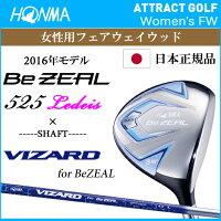 【新品】【送料無料】【2016年モデル】日本仕様/日本正規品ホンマゴルフ BeZEAL 525 レディースフェアウェイウッドVIZARD for BeZEAL Ladies 純正カーボンシャフト[HONMA/女性用ビジール/FW/ヴィザード]の画像
