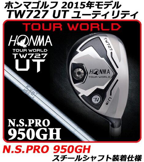 【新品】【送料無料】【2015年モデル】日本仕様/日本正規品HONMA TOURWORLD TW727UTホンマゴルフ ツアーワールド・TW727ユーティリティ・16度/19度/22度/25度・N.S.PRO950GH シャフト装着仕様【NSプロ950GHスチールシャフト】