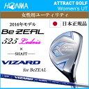 【新品】【送料無料】【2016年モデル】日本仕様/日本正規品ホンマゴルフ BeZEAL 525 レディースユーティリティVIZARD for BeZEAL Ladies 純正カーボンシャフト[HONMA/女性用ビジール/UT/ヴィザード]