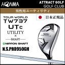 【新品】【送料無料】【日本正規品】ホンマゴルフ TOURWORLD TW737UTc ユーティリティN.S.PRO950GH シャフト装着仕様[本間/HONMA/ツアーワールドTW737UTコンパクト][日本シャフトNSプロ950GH/NS950]
