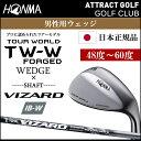 【新品】【送料無料】【日本正規品】ホンマゴルフ TOURWORLD TW-W FORGED ウェッジVIZARD IB シャフト装着仕様[本間/HONMA/ツアーワールドTWWフォージド][ヴィザード/ビザード/VIZARDIB]