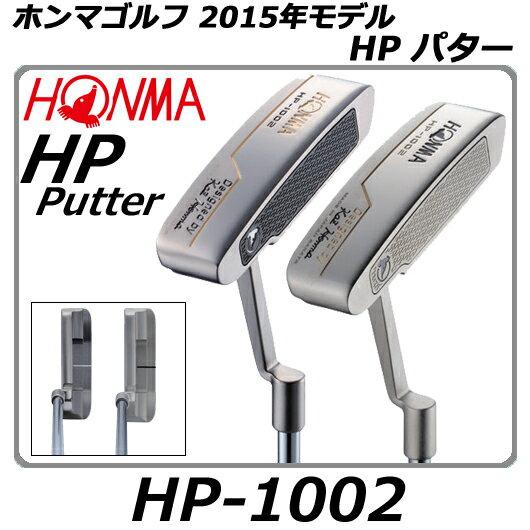 【新品】【2015年モデル】【日本正規品】調角対応モデルホンマ HPパター・HP-1002 ・ピン型 ロングネック34インチ[HONMAHPPUTTERHP1002PT]