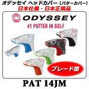 【新品】【2014年モデル】オデッセイ パターカバーパット ブレード パター用ヘッドカバー 14JM〔OdysseyPATBladePutterCover14JM〕