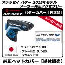 【新品】【純正ヘッドカバー】【日本仕様】メーカー正規品オデッセイホワイトホットRX・純正パターカバー単体販売・ブレード型(ピン型)[ODYSSEYWHITEHOTRXBLADEtype]