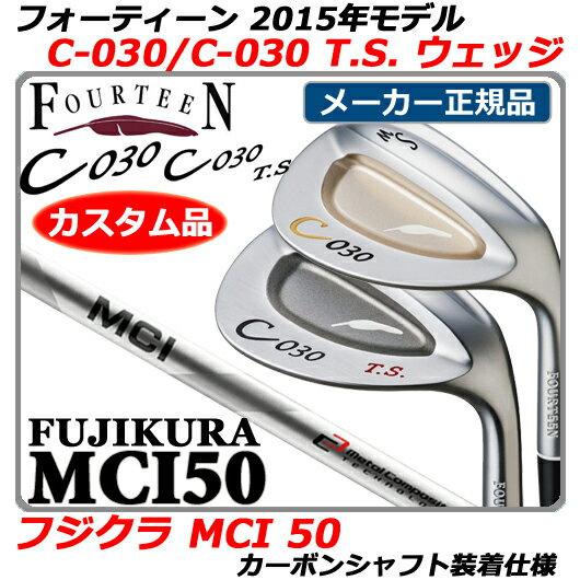 【新品】【送料無料】【2015年モデル】日本正規品・メーカー正規カスタムフォーティーン C-030/C-030 T.S. ウェッジFOURTEEN C030/C030TS WEDGE・FUJIKURA MCI50 カーボンシャフト装着仕様(フジクラ MCI 50 エムシーアイ)