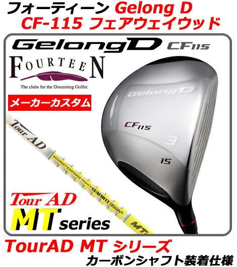 【新品】【送料無料】【2014年モデル】日本正規品・メーカー正規カスタムフォーティーン ゲロンディーCF115 フェアウェイウッドFOURTEEN GelongD CF-115・2W/3W/5W/7W/9W・TourAD MT シリーズシャフト装着仕様(グラファイトデザインツアーADMT)