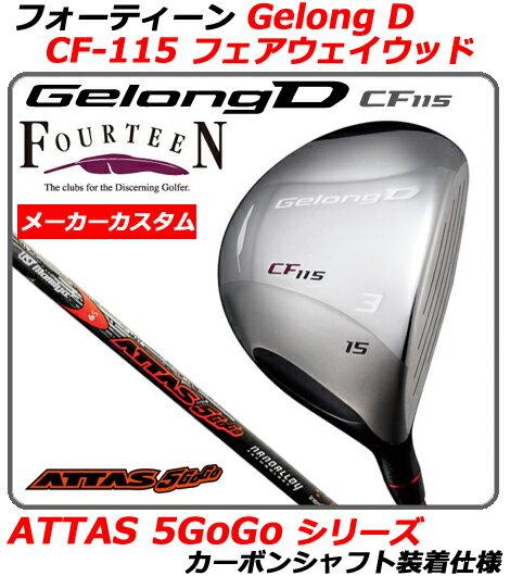 【新品】【送料無料】【2014年モデル】日本正規品・メーカー正規カスタムフォーティーン ゲロンディーCF115 フェアウェイウッドFOURTEEN GelongD CF-115 FW・2W/3W/5W/7W/9W・ATTAS 5GoGo シャフト装着仕様(アッタスゴーゴーゴー555)