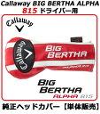 【新品】【純正ヘッドカバー】【BB815】メーカー正規品キャロウェイゴルフビッグバーサ アルファ815ドライバー用CALLAWAY BIGBERTHA ALPHA815・ドライバー用ヘッドカバー