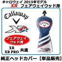 【新品】【純正ヘッドカバー】【XR】メーカー正規品キャロウェイゴルフXR/XRプロフェアウェイウッド用CALLAWAY XR series FIRWAY WOOD・2015年モデル・XR / XR PRO FW用 純正ヘッドカバー