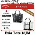 【新品】【日本正規品】キャロウェイ ExiaTote16JMトートバッグサイズ:W375mm x H370mm x D205mmカラー:全2色(ブラック/ホワイト)[Callawayエクシア16JM2016年モデル]