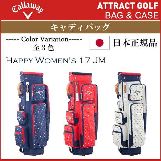 【新品】【送料無料】【日本正規品】キャロウェイ Happy Women's 17JMキャディバッグサイズ:8.5型/2.5kg (女性用・レディース)年式:2017年モデル[Callawayハッピーウィメンズ17JMCB] キャロウェイ 2017年モデル 安心の日本仕様・日本正規品!/b>購入