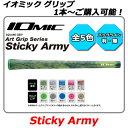 【新品】【1本〜ご購入可能!】【ARMY】イオミックグリップSticky Armyスティッキーアーミー・1本〜(ウッド・アイアン用)・バックライン有無選択可能!〔IOMICSTARMYBL有り無し〕