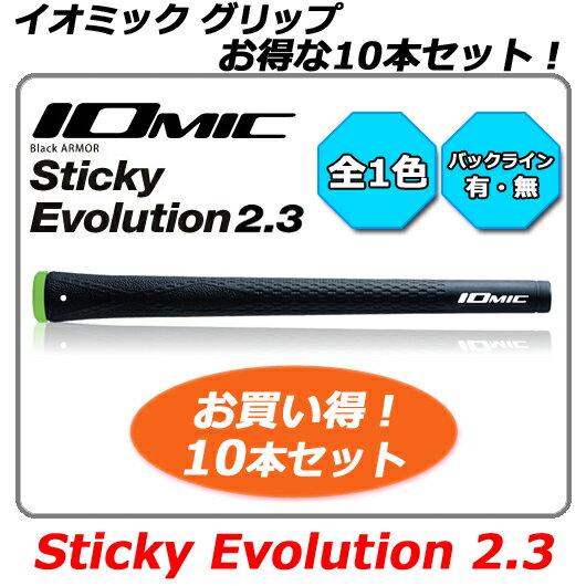【新品】【お得な10本セット】【グリーン】イオミックグリップブラックアーマーシリーズスティッキーエボリューション2.3IOMIC BlackARMOR Sticky Evolution2.3・10本セット【ウッド・アイアン用】バックライン(有・無)選択可能!