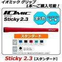 【新品】【1本〜ご購入可能!】【ST2.3】イオミックグリップIOMIC Sticky2.3 GRIPスティッキー2.3 スタンダード・1本〜(ウッド・アイアン用)・バックライン有無選択可能!〔IOMICST2.3STANDARDBL有り無し〕