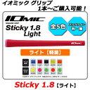 【新品】【1本〜ご購入可能!】【ST1.8】イオミックグリップIOMIC Sticky1.8 Ligte GRIPスティッキー1.8ライト・1本〜(ウッド・アイアン用)・バックライン有無選択可能!〔IOMICST1.8LIGHTEBL有り無し〕
