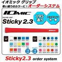 【新品】【オーダーシステム】【ST2.3】イオミックグリップIOMIC Sticky2.3 ORDER GRIPスティッキー2.3オーダーシステム・10本セット(ウッド・アイアン用)・カラー&バックライン有無選択自由!〔IOMICST2.3ORDERSYSTEM〕
