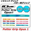 【新品】【パター用グリップ】イオミックグリップIOMIC OPUS1 PUTTER GRIPイオミックオーパス1パターグリップ・パター用・アートシリーズ〔IOMICPTOPUS1GRIPARTseries〕