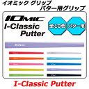 【新品】【パター用グリップ】イオミックグリップIOMIC I-Classic PUTTER GRIPイオミックIクラシックパターグリップ・パター用〔IOMICICLASSICPTGRIP〕