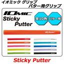 【新品】【パター用グリップ】イオミックグリップIOMIC Sticky PUTTER GRIPイオミックスティッキーパターグリップ・パター用〔IOMICSTPTGRIP〕
