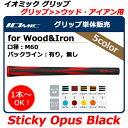 【新品】【1本〜ご購入可能!】【Opus】イオミックグリップSticky Opus Blackスティッキーオーパスブラック・1本〜(ウッド・アイアン用)・バックライン有無選択可能!〔IOMICSTOPUSBKBL有り無し〕