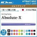 【新品】【日本正規品】【グリップ単体販売】イオミック Absolute-X PUTTER GRIPパター用グリップ