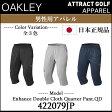 【新品】【アパレル】【日本正規品】オークリー Enhance Double Cloth QUARTER Pant. QD男性用トレーニングパンツ(クロップドパンツ)品番:422079JP (全3色)[OAKLEY/SALE/2016年春夏クリアランスセール]