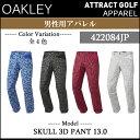 【新品】【アパレル】【日本正規品】オークリー SKULL 3D PANT 13.0男性用ゴルフパンツ品番:422084JP (全4色)[スカルコレクション/SK...