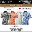 【新品】【アパレル】【日本正規品】オークリー Skull Spray Geo Shirt男性用ゴルフ用ポロシャツ品番:433622JP[スカルコレクション/SKULL][OAKLEY/SALE/2016年春夏クリアランスセール]
