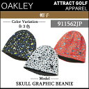 【新品】【アパレル】【クリアランス】オークリー スカルコレクションOAKLEY SKULL GRAPHIC BEANIEジャンル:帽子(ビーニー帽)・品番 911562JP (全 3色)[モデルチェンジアウトレット価格]