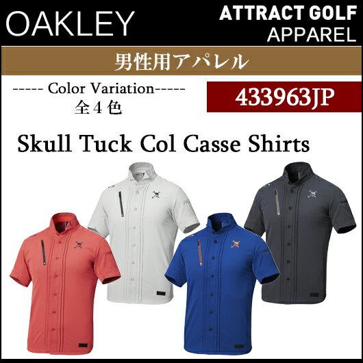 【新品】【アパレル】【2017春夏】オークリー SKULL TUCK COL CASSE SHIRTS男性用ポロシャツ品番:433963JP[OAKLEY/2017SS/APPAREL] 抜群の機能性とデザイン性!2017年春夏モデル!