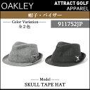 【新品】【アパレル】【2016秋冬クリアランス】オークリー SKULL TAPE HATジャンル:帽子・ハット品番:911752JP (全2色)[OAKLEY/セール/SALE/特価]
