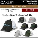 【新品】【2017年モデル】【人気商品】オークリー Heather New Era Snapback HatOAKLEY×New Era(ニューエラ)コラボモデル帽子(キャップ) 品番:911523[OAKLEY/17SS/APP/CAP/HAT]