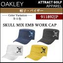 【新品】【2017年秋冬モデル】【人気商品】オークリー SKULL MIX EMB WORK CAP帽子(キャップ) 品番:911892JP[OAKLEY/17FW/APP/CAP/HAT]