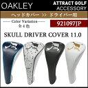 【新品】【2017年モデル】【人気商品】オークリー SKULL DRIVER COVER 11.0ドライバー