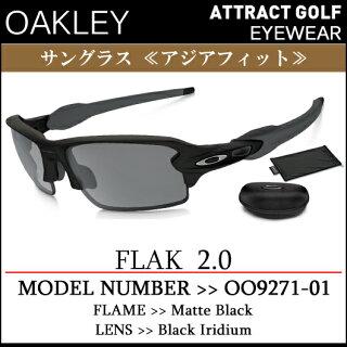 【新品】【サングラス】【送料無料】日本正規品アジアフィットOAKLEYFLAK2.0オークリーフラック2.0・品番OO9271-01(00927101)・フレームマットブラック・レンズブラックイリジウム