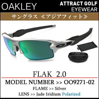 【新品】【サングラス】【送料無料】日本正規品アジアフィットOAKLEYFLAK2.0オークリーフラック2.0・品番OO9271-02(00927102)・フレームシルバー・レンズジェードイリジウムポラライズ