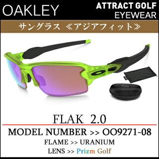 【新品】【サングラス】【送料無料】日本正規品アジアフィットOAKLEYFLAK2.0オークリーフラック2.0・品番OO9271-08(00927108)・フレームウラニウム・レンズPrizmGolf(プリズムゴルフ)