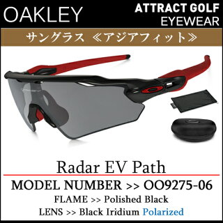 【新品】【サングラス】【送料無料】日本正規品アジアフィットOAKLEYRADAREVPATHオークリーレーダーEV・品番OO9275-06(00927506)・ポリッシュドブラック・レンズBlackIridiumPolarized(偏光レンズ:ポラライズド)