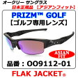 【新品】【サングラス】【送料無料】日本正規品 アジアンフィットOAKLEY オークリープリズムゴルフ フラックジャケットPRIZM GOLF FLAK JACKET (ASIAN FIT)・PRIZM GOLF (ゴルフ専用プリズムレンズ)・品番 OO9112-01(00911201)