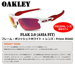 【新品】【サングラス】【送料無料】日本正規品アジアフィットOAKLEYFLAK2.0オークリーフラック2.0・品番OO9271-04(00927104)・フレームポリッシュドホワイト・レンズPRIZMROAD(プリズムロード)